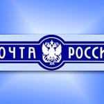 Мобильное приложение от Почты России