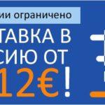 Акция! Стоимость доставки в Россию снижена.