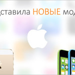 Apple iPhone 5S и Apple iPhone 5C анонсированы в Computeruniverse