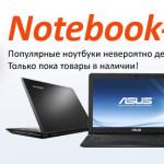 Зимняя распродажа ноутбуков в Computeruniverse.ru