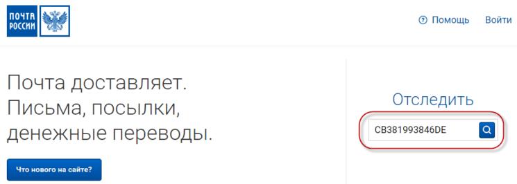pochta-rossii-computeruniverse